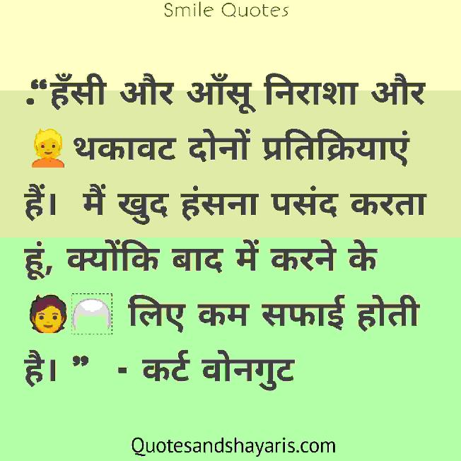 smile-quotes-in-hindi