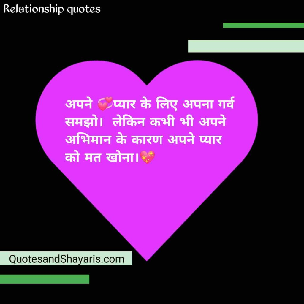 relationship-quotes-in-hindi