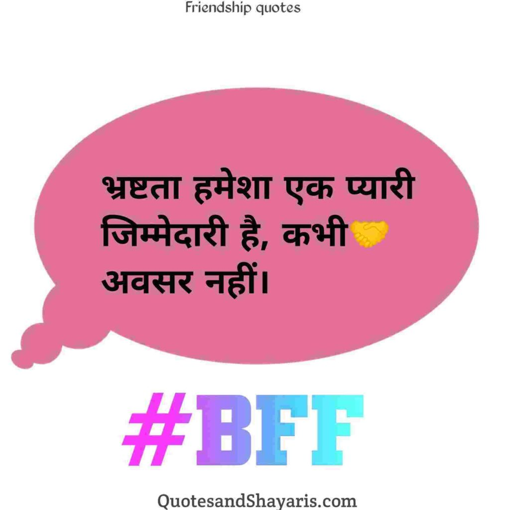 riendship-quotes-in-hindi
