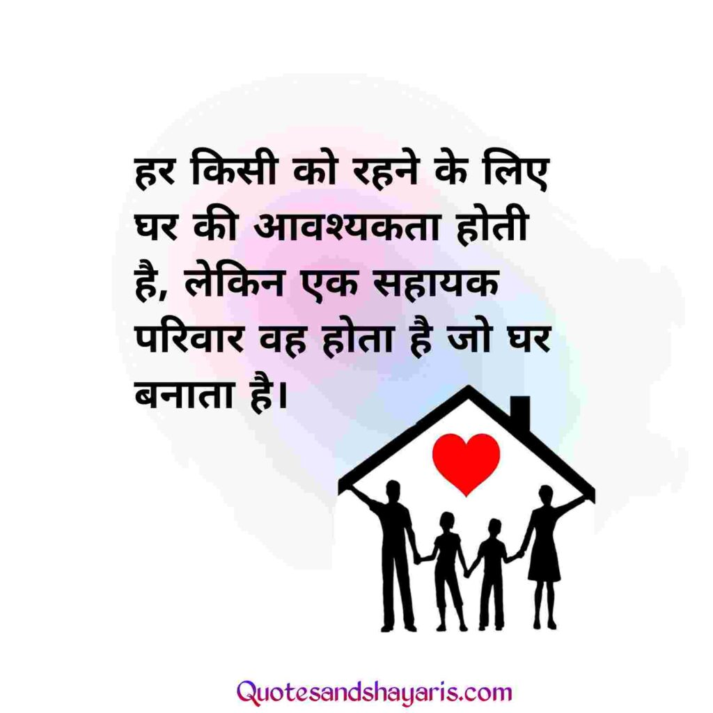 family-quotes-in-hindi