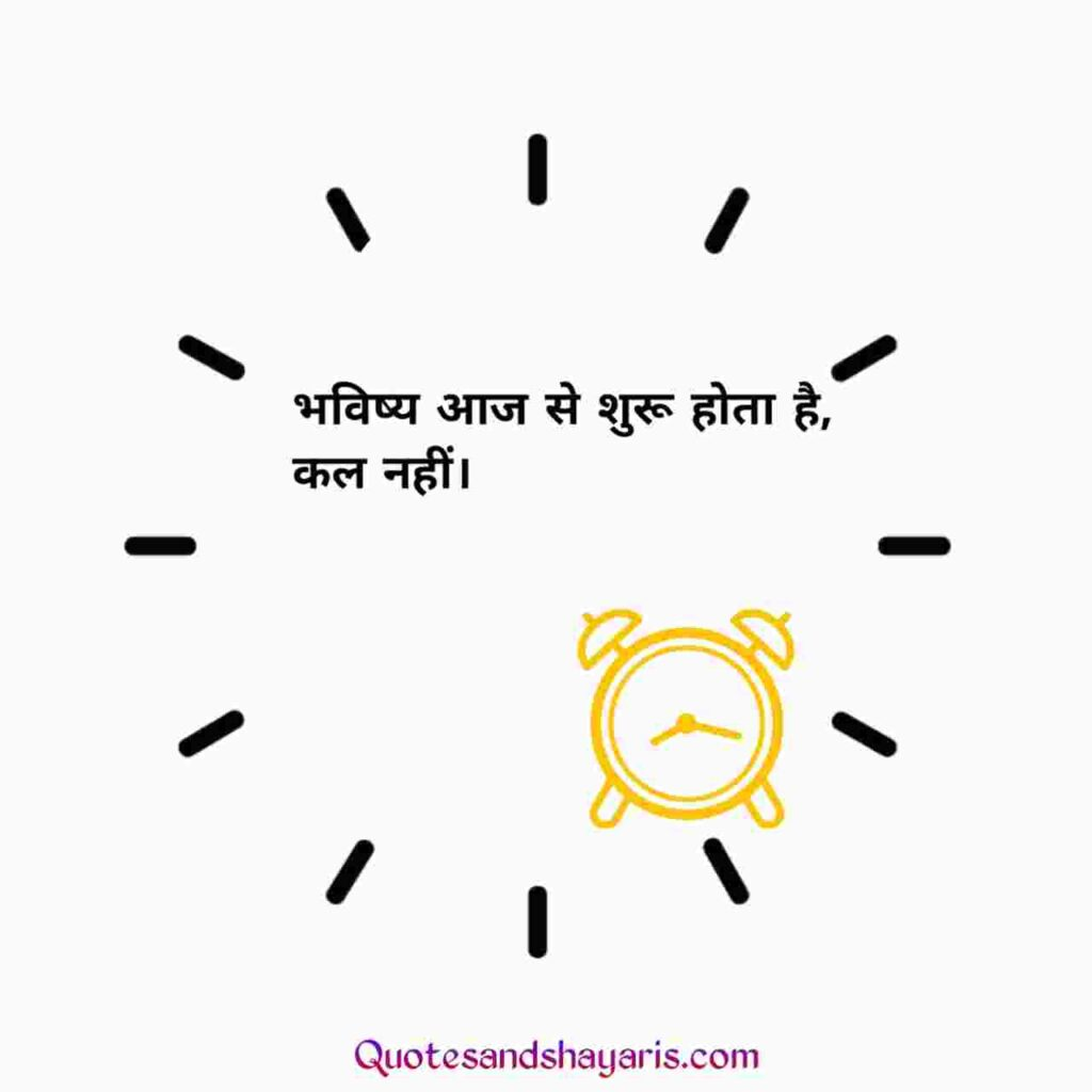 time-quotes-in-hindi