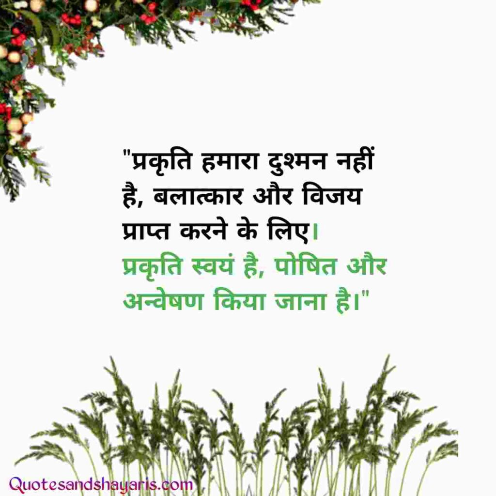 nature-quotes-in-hindi