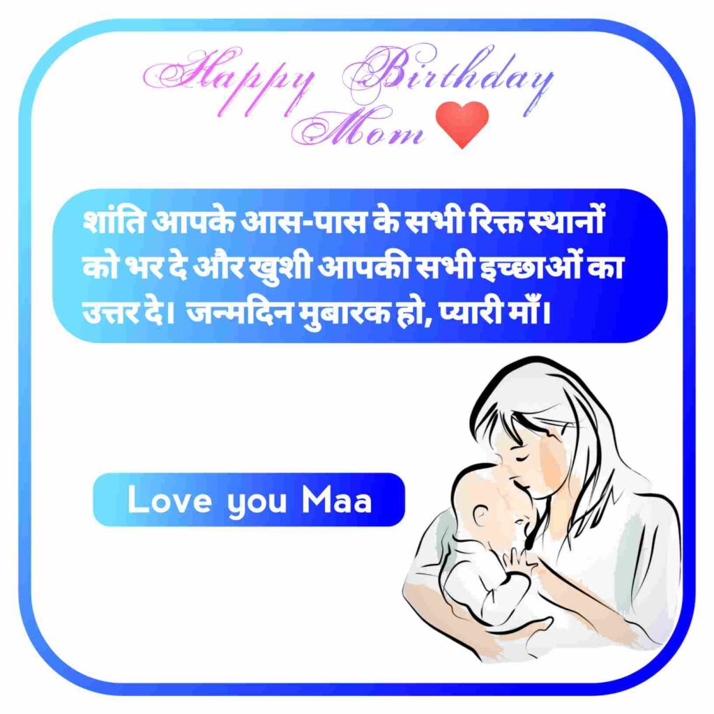 birthday wishes for mother in hindi