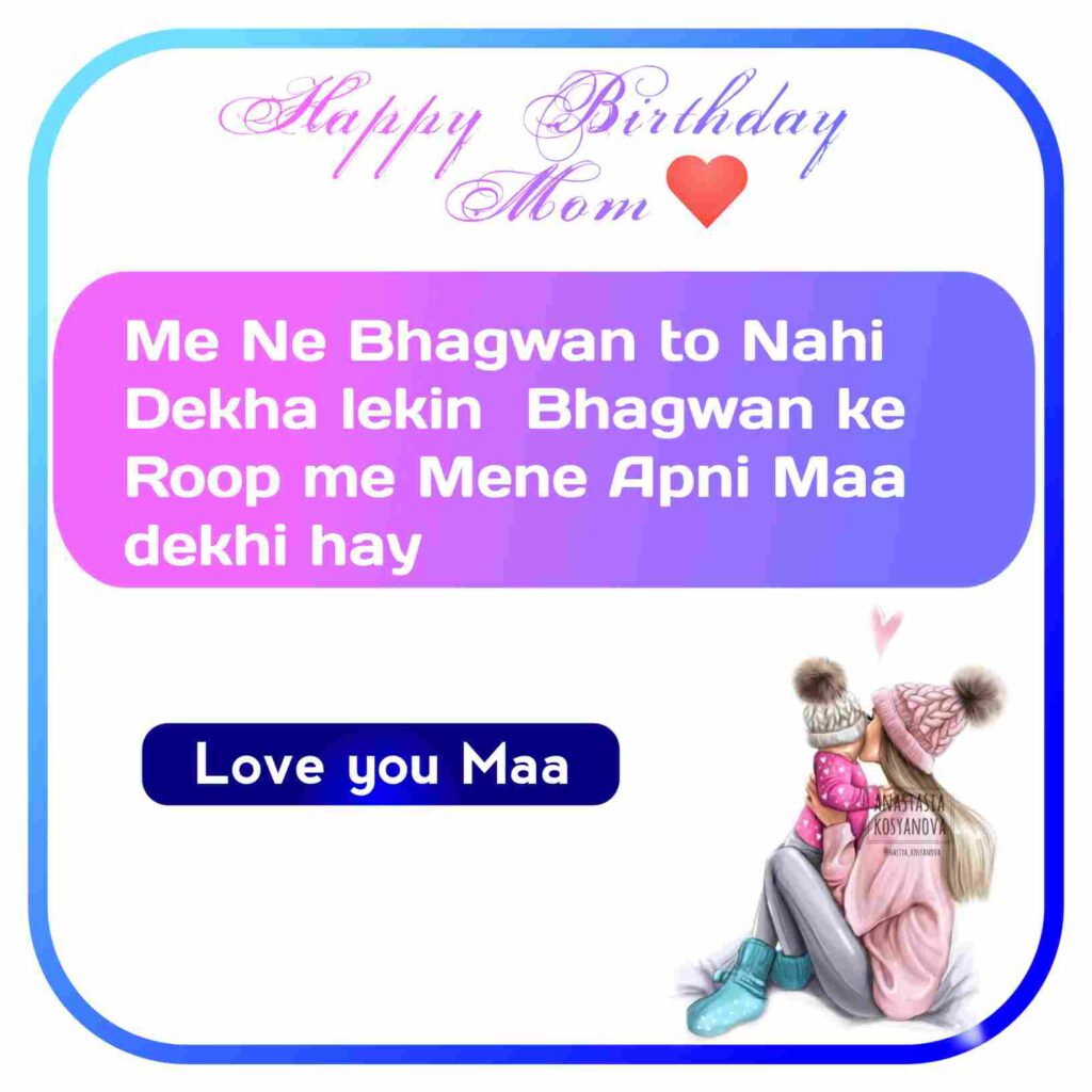 birthday ishes for mother in hindi